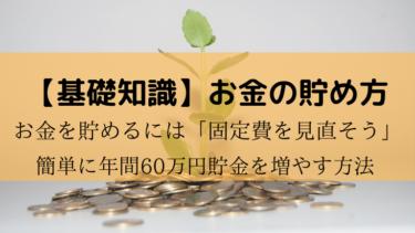 【基礎知識】お金の貯め方。年間の貯金を60万円増やす方法。