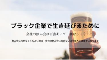 ブラック企業で生き延びるために。会社の飲み会は百害あって一利なし!?飲み会に行かなくてもよい理由。