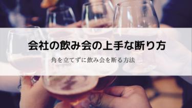 会社の飲み会の上手な断り方について