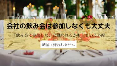 【サラリーマンライフハック】【飲み会】会社の飲み会に参加しなくても嫌われない理由について